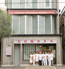 医療法人 愛信会 石村整形外科整形外科